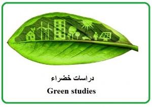 دراسات خضراء للدراسات الزراعيه والبيئيه
