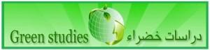 موقع دراسات خضراء