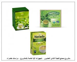 الشاي العضوي - ORGANIC TEA