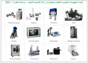المعدات والتجهيزات الحديثه لمختبرات زراعة الأنسجه النباتيه - دراسات خضراء