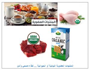 المنتجات العضوية النباتية والحيوانية