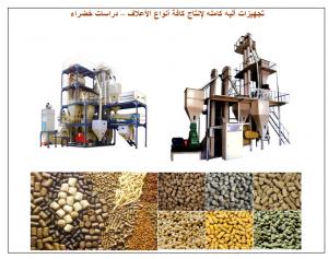 التجهيزات الآليه الخاصه بإنتاج الأعلاف - دراسات خضراء