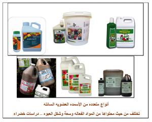 تصنيع وإنتاج الأسمده العضويه السائله