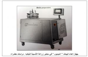 جهاز إعداد وتحضير البيئات الميديوم في المختبر