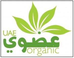 شعار منتج عضوي  الإمارات العربية المتحدة