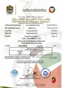 شهادة منتج عضوي في دولة الإمارات العربية المتحدة