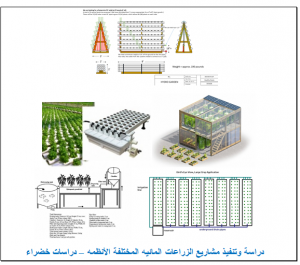 مشاريع الزراعات المائيه