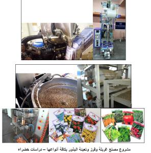 مشروع إنتاج البذور المغلفه