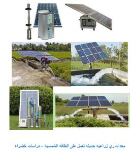 معدات الري الزراعي التي تعمل على الطاقه الشمسيه