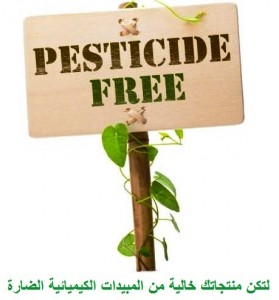 لتكن منتجاتك خالية من المبيدات الكيميائية