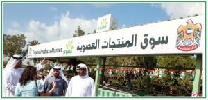 سوق المنتجات العضوية في دولة الإمارات