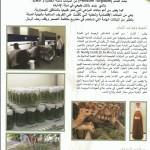 بروشور نباتات الثمام النسيجي 1