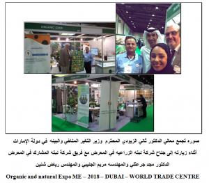 زيارة معالي وزير التغير المناخي والبيئه في الإمارات لجناح شركة نبته